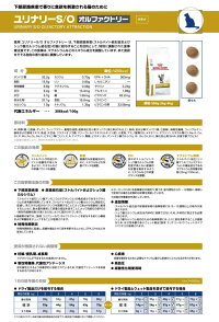 【迷子札プレゼント】[療法食]ロイヤルカナン猫用ユリナリ—S/Oオルファクトリー500g【元pHコントロール2フィッシュ】