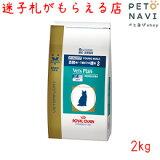 【迷子札プレゼント】[準療法食]ロイヤルカナン 猫用 ベッツプラン メールケア 2kg【震災対策】