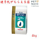 【迷子札プレゼント】[準療法食]ロイヤルカナン 猫用 ベッツプラン メールケア 4kg【ペットのおうち】