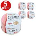 【まとめ買い】アニウェルササミの離乳食85g(5缶セット)フェレット 犬 ドッグ フード 缶詰 鶏ササミ 幼犬 子犬 ウェットフード グッズ