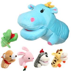 アニマルミトン HAPPY ZOO 犬 ドッグ フェレット ペット おもちゃ ぬいぐるみ 玩具 人形 パペット ミトン スキンシップ 音鳴り トイ