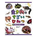 コワい 生き物のすごいひみつ(3)不気味な生き物はすごい!動物 野生動物 生態 図鑑 本 書籍 解説書