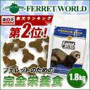 トータリー グロース&メンテナンス 1.8kg フェレット フード フ...