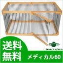 フェレットに最適なサークル!メディカル60 本体【オススメ】...