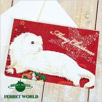 クリスマスグリーティングカードNO.909(封筒付き)フェレット/クリスマス/手紙/カード/メッセージカード/雑貨/ステーショナリー/グッズ/ギフト/贈り物