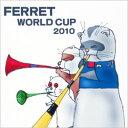 ブブゼラで応援だっ!kazu TAKASEの描くフェレットワールドカップ。ブブゼラ!フェレットワール...