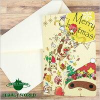 クリスマスグリーティングカード/プレゼントBOXから飛び出した…NO.902(封筒付き)フェレット/クリスマス/手紙/カード/メッセージカード/雑貨/ステーショナリー/グッズ/ギフト/贈り物