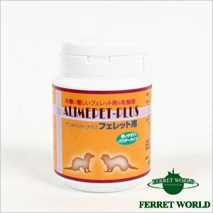 生きた乳酸菌配合のおなかの調子を整えます。栄養補助食品。【フェレット】アリメぺット・プラ...