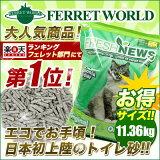 フレッシュニュース11.36kg【オススメ】 フェレット トイレ砂 トイレ 衛生用品