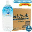 フェレット みんなの水2L1ケース(2リットル6本入り)1本あたり通常357が346とお買い得!【放射能未検出】 フェレット 鼬 ピュアウォーター 水 飲料水 安全 軟水 超軟水 硬度0 ペットの飲料水・・・