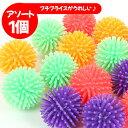 ファジーボール(アソート1個)【おもちゃ】【小さめ】 フェレット 玩具 ペット用おもちゃ オモチャ ボール ビニール