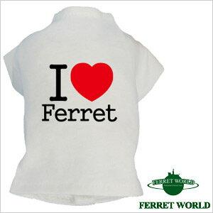 当店オリジナルデザイン!フェレット用Tシャツ! 【フェレット】鼬Tシャツ I LOVE FERRET【ウェ...