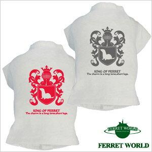 当店オリジナルデザイン!フェレット用Tシャツ! 【フェレット】鼬Tシャツ KING OF FERRET【ウ...