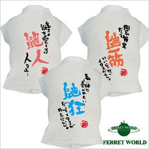 当店オリジナルデザイン!フェレット用Tシャツ! 【フェレット】鼬Tシャツ 鼬文字【ウェア】【...