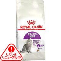 ロイヤルカナンフィーラインヘルスニュートリションセンシブル胃腸が敏感な成猫用生後12ヵ月齢から7歳まで15kg