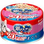 銀のスプーン 缶 20歳を過ぎてもすこやかに まぐろ 70g×48缶〔17050804cw〕