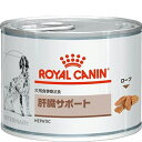 [食事療法食]ロイヤルカナン ベテリナリーダイエット 犬用 肝臓サポート 缶 200g×12缶