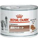 [食事療法食]ロイヤルカナン ベテリナリーダイエット 犬猫用 退院サポート(ソフトタイプ) 195g×12缶