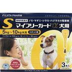 【ジェネリック医薬品】マイフリーガードα 犬用 5kg〜10kg未満 S 0.67ml×3本入