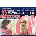 【ジェネリック医薬品】マイフリーガードα 犬用 5kg未満 XS 0.5ml×3本入