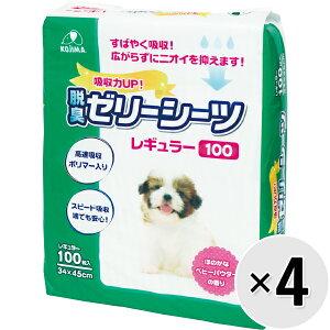 【ケース販売】脱臭ゼリーシーツ レギュラー(100枚)/ワイド (50枚)×4袋〔160921…