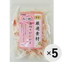 【セット販売】ねこ姫 厳選素材 薄切りカニカマ 45g×5コ