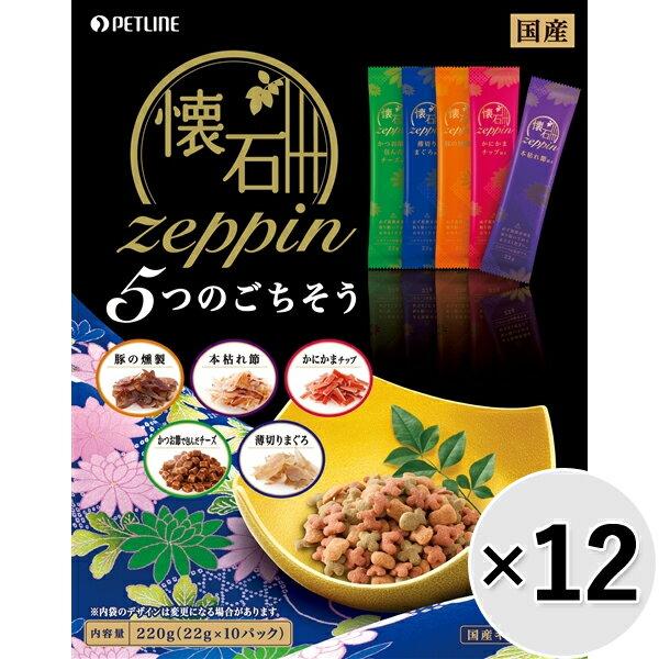 【ケース販売】懐石zeppin 5つのごちそう 220g×12コ〔20020726cd〕