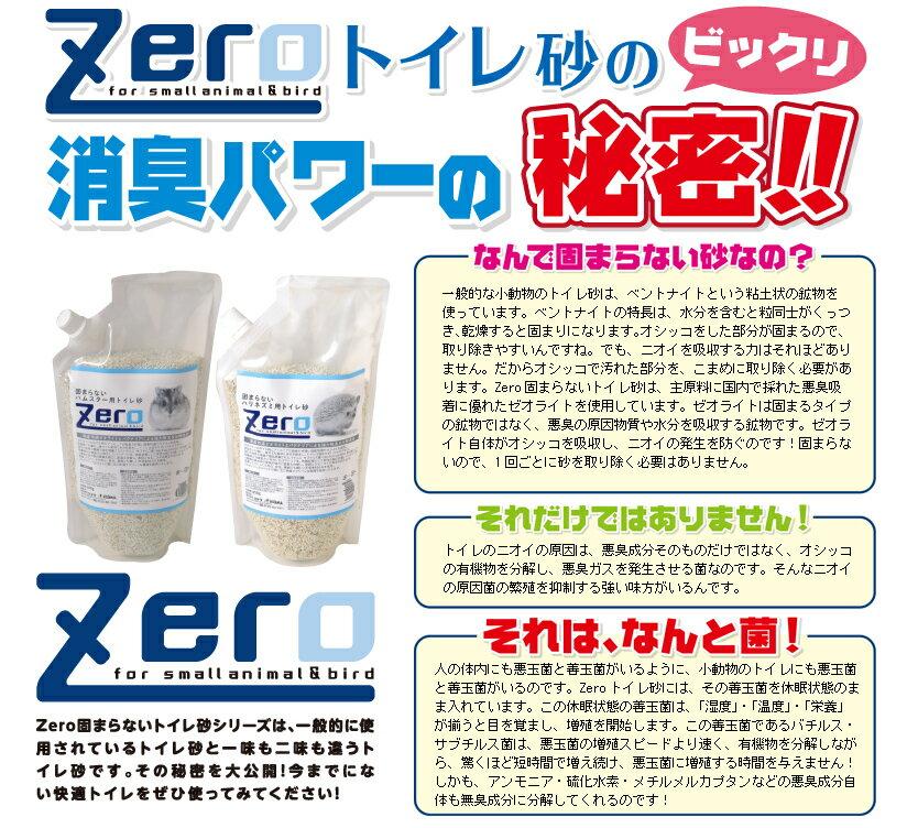 コジマ『ZERO固まらないハムスター用トイレ砂』