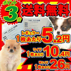 【数量限定】【SALE】【P3倍】【送料無料】1枚@5.2円~純国産★ペットシーツ! KJMSケース販売...