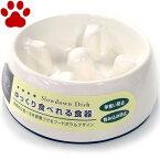 【15】 KONOKO ゆっくり食べられる食器 Mサイズ 中型犬用 アイボリー 滑り止め付き 早食い防止 コノコ エイムクリエイツ フードボウル フードボール