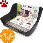 【単品配送】 ボンビ 犬用 しつけるウォールトレー Sサイズ ブラウン (ペットシーツ レギュラー用) ペットトレー ペットトイレ ペットトレイ