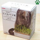 【8】 ハリオ 猫草栽培キット にゃんベジ N 陶器製容器+ネコ草 リフィル2個 セット モダン お洒落 ねこ草 その1
