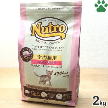 【21】 [正規品] ナチュラルチョイス 室内猫用 キトン チキン 2kg ニュートロ 子猫用(12か月まで) キャットフード
