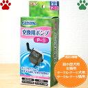 【3】 GEX ピュアクリスタル 交換用 ポンプ P-1 超小型犬用/全猫用/サークル・ケージ 犬用/サークル・ケージ 猫用 ジェックス その1