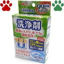 【3】 GEX ピュアクリスタル 専用 洗浄剤 2か月分 (2個入り) ジェックス