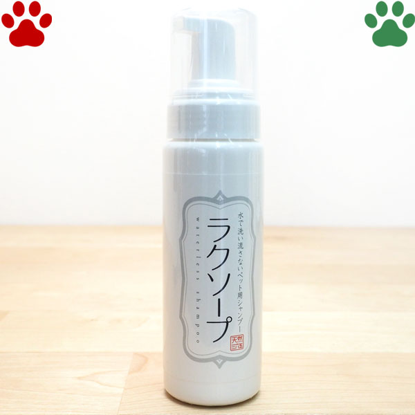 【10】天然三六五ペット用シャンプー水で流さない泡シャンプーラクソープ200ml日本製犬猫うさぎ小動物洗い流し不要アルコールフリー本体天然365フラッペ