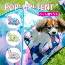 【犬 犬用 ペット テント】POP! UP! TENT ポップアップテント / おしゃれ お洒落 オシャレ テント ポップアップテント ペット用 小型犬 軽量 紫外線 防水 送料無料 アウトドア 散歩 ピクニック 可愛い