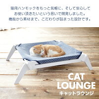 ネコットハウス猫ハンモックキャットラウンジキャットハンモック