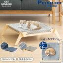 ■猫用 ハンモック キャットラウンジ ゆったりサイズ キャットハンモック 猫ベッド ネコベッド キャット...
