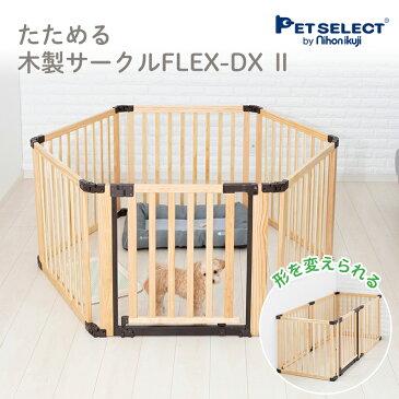 送料無料 木製サークル フレックス ペット用サークル 折りたたみ 小型犬 中型犬 多頭飼い 犬用 ケージ ゲージ