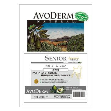 【正規品】【AVO- Senior 】 アボダーム・シニア 5.6kg