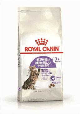 ロイヤルカナン キャットフード ステアライズド+7アペタイトコントロール1.5kg猫 ロイヤルカナン 猫