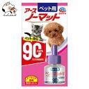 アースペット ペット用アースノーマット90 取替えボトル 45ml 定番の防虫用品