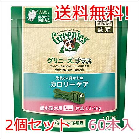 グリニーズ プラス カロリーケア 超小型犬用 1.3-4kg 60本入り×2個セット