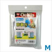 【メール便】クオリス 防散ガード M 小鳥用 カバー ケージ