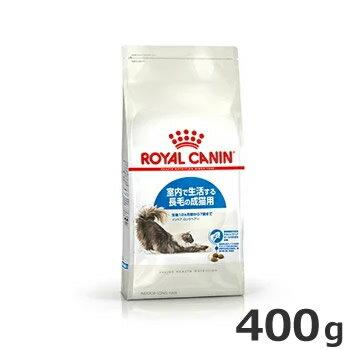 ロイヤルカナン インドア ロングヘアー 室内で生活する長毛の成猫用 400g