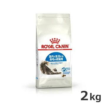 ロイヤルカナン インドア ロングヘアー 室内で生活する長毛の成猫用 2kg