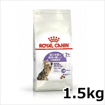 ロイヤルカナン アペタイト コントロール ステアライズド 7+ 中高齢猫用 1.5kg