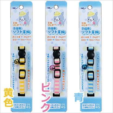 【メール便】ターキー ねこモテ NM ミニストライプ柄猫首輪 子猫用 黄色/ピンク/青