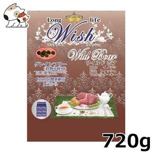 ●パーパス Wish(ウィッシュ) ワイルドボア 720g